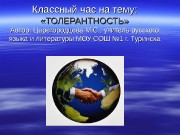 Презентация file 20100204165222