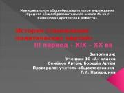 Презентация file 20100418060713
