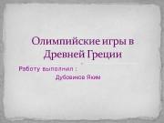 Презентация file 20100422143941