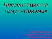 Презентация file 20100621204722