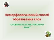 Презентация file 20100701155814