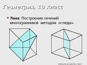 Презентация file 20100710014037