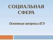 Презентация file 20100723141711