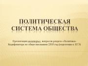 Презентация file 20100723142549