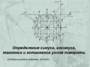 Презентация file 20100810005955
