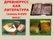 Презентация file 20100926152231