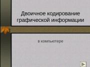 Презентация file 20101110154834