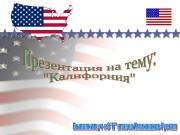 Презентация file 20110107233737