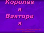 Презентация file 20110223162536
