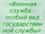 Презентация file 20110402222907