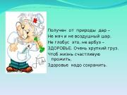 Презентация file 20110425071237