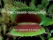 Презентация file 20110710194849