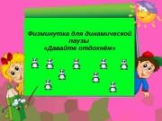 Презентация file 20110919110431