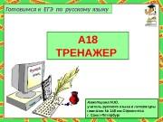 Презентация file 20110919125408