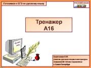 Презентация file 20111114230858