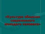 Презентация file 20111129121644