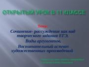 Презентация file 20120119154833