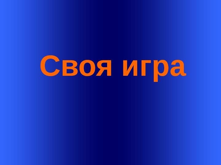 files-svoya_igra_olimpiyskie_igry.jpg