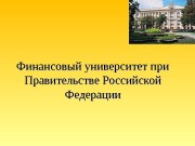 Презентация files lessons economics l8 oligopoliya