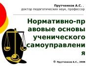 Презентация files Правовые основы самоуправления