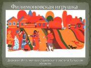 Деревня Филимоново Одоевского района Тульской области  Одоев