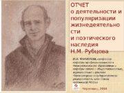 В. И. Филиппова , профессор кафедры профессионального и