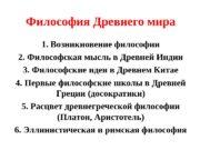 Философия Древнего мира 1. Возникновение философии 2. Философская