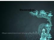Философия Общая характеристика предмета философии   •