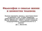 Презентация filosofiya-o-smysle-zhizni-i-cennoastyax-cheloveka