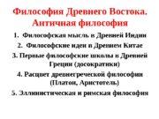 Философия Древнего Востока.  Античная философия 1. Философская