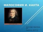 Презентация Философия И. Канта