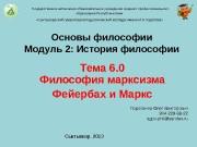Презентация Философия марксизма. Фейрбах и Маркс