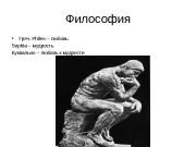 Презентация философия No.1
