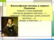 Философские мотивы в лирике Пушкина. Анализ стихотворений