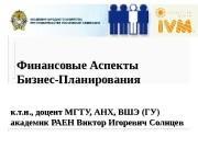 Финансовые Аспекты Бизнес-Планирования к. т. н. , доцент