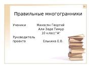 Правильные многогранники Ученики  Минасян Георгий