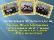 Полукової Наталії Олександрівни вчителя вищої категорії, старшого вчителя,