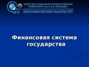 Презентация Финансовая система и финансовая политика