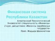 Финансовая система Республики Казахстан Алматинский Технологический Университет специальность