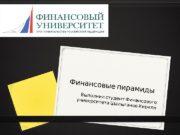 Финансовыепирамиды    Выполнилстудент. Финансового  университета.