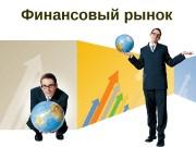 Презентация Финансы и кредитП11 Фин. рынок