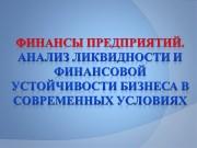 Презентация ФИНАНСЫ ПРЕДПРИЯТИЙ new