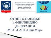 Комитет по физической культуре,  спорту и туризму