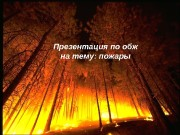 Презентация по обж на тему: пожары  Содержание: