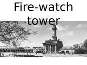 Fire-watch tower  The tourists can visit a