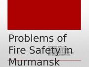 Презентация fire safety