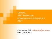Сборки, . NET Reflection, применение плагинов в в