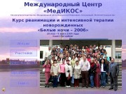 Международный Центр  «Мед. ИКОС» Некоммерческое партнерство «Международный