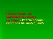 Презентация fit-match-suit