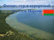 Фитнес-тур в курортный посёлок Нарочь  Туристы :